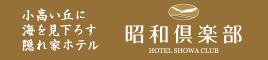 熱海温泉 昭和倶楽部