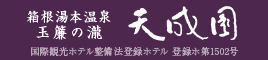箱根湯本温泉 天成園
